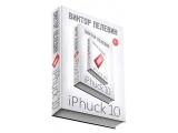 Электронная книга «iPhuck 10» Виктор Пелевин