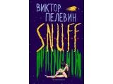 Электронная книга «S.N.U.F.F.» Виктор Пелевин