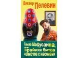 Электронная книга «Лампа Мафусаила, или Крайняя битва чекистов с масонами» Виктор Пелевин