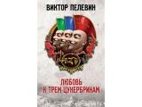 Электронная книга «Любовь к трем цукербринам» Виктор Пелевин