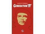 Электронная книга «Generation «П»» Виктор Пелевин