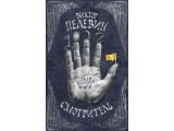 Электронная книга «Смотритель. Книга 1. Орден жёлтого флага» Виктор Пелевин