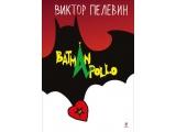 Электронная книга «Бэтман Аполло» Виктор Пелевин