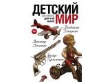 Электронная книга «Детский мир (сборник)» Виктор Пелевин