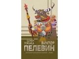 Электронная книга «Шлем ужаса» Виктор Пелевин