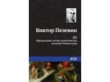 Электронная книга «П5: Прощальные песни политических пигмеев Пиндостана (сборник)» Виктор Пелевин