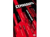 Электронная книга «Семнадцать о Семнадцатом (сборник)» Виктор Пелевин
