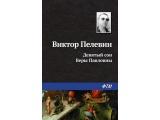 Электронная книга «Девятый сон Веры Павловны» Виктор Пелевин