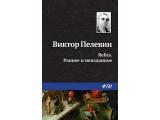 Электронная книга «Relics».Раннее и неизданное (сборник)» Виктор Пелевин