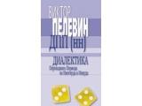 Электронная книга «Македонская критика французской мысли» Виктор Пелевин