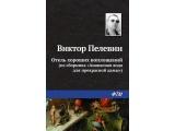 Электронная книга «Отель хороших воплощений» Виктор Пелевин