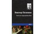 Электронная книга «Гость на празднике Бон» Виктор Пелевин