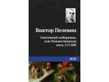 Электронная книга «Святочный киберпанк, или Рождественская ночь-117.DIR» Виктор Пелевин