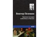 Электронная книга «Краткая история пэйнтбола в Москве» Виктор Пелевин