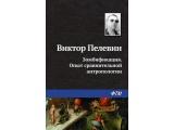 Электронная книга «Зомбификация. Опыт сравнительной антропологии» Виктор Пелевин