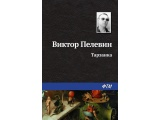 Электронная книга «Тарзанка» Виктор Пелевин