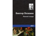 Электронная книга «Нижняя тундра» Виктор Пелевин