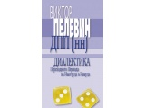 Электронная книга «Элегия 2» Виктор Пелевин
