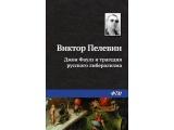 Электронная книга «Джон Фаулз и трагедия русского либерализма» Виктор Пелевин