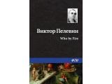 Электронная книга «Who by fire» Виктор Пелевин