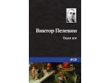 Электронная книга «Один вог» Виктор Пелевин