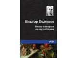 Электронная книга «Имена олигархов на карте Родины» Виктор Пелевин