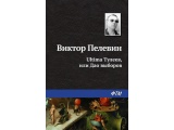 Электронная книга «Ultima Тулеев, или Дао выборов» Виктор Пелевин