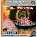 Аудиокнига День Суркова Александр Лебедев