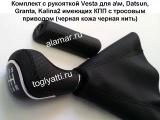 Комплект кожа с рукояткой Vesta хром на DATSUN, Гранта, Калина2 с троссовой кпп: рукоятка ручника + рукоятка тросовой кпп Vesta с чехлом кожа черная