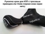 Рукоятка хром КПП с чехлом Lada VESTA (Веста) (кожа черная, без рамки)