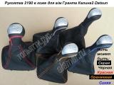 Рукоятка КПП Гранта 2190 кожа+чехол в стиле Гранта-Спорт для Гранта Калина2 Datsun для КПП с тросовым приводом (кожа черная).