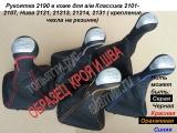 Рукоятка КПП Гранта 2190 кожа+чехол в стиле Гранта-Спорт для Классика (2101-2107), Lada 4X4 (Нива 2121, 21213, 21214, 2131, Урбан) (кожа черная)