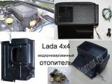 Модернизированный (дополнительный) отопитель Лада 4Х4 (Нива 2121, 21213, 21214, 2131, Урбан)