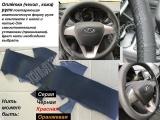 Оплетка кожа на руль с повторением анатомической формы руля Lada Vesta, Lada Xray в комплекте с нитью иголкой