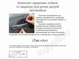 Защитные накладки (плёнка с клеящим слоем) под наружные рукоятки дверей ТИП «А»