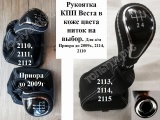 Рукоятка КПП «Веста» кожа+чехол в стиле Веста-Спорт для а/м 2110, 2111, 2112 кожа черная.