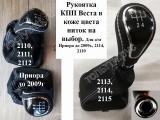 Рукоятка КПП «Веста» кожа+чехол в стиле Веста-Спорт для а/м Приора1 до 2009г (с рукояткой 2110 посадочное под прямоугольник) , кожа черная
