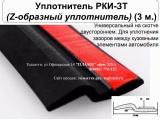 Уплотнитель РКИ-ЗТ (Z-образный уплотнитель) <b>3Х МЕТРОВЫЙ</b>