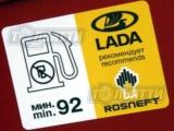 Табличка на крышку бензобака о применении топлива «Lada рекомендует rosneft»