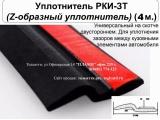 Уплотнитель РКИ-ЗТ (Z-образный уплотнитель) <b>4Х МЕТРОВЫЙ</b>