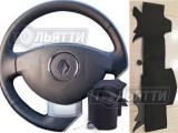 Оплетка кожа на руль с повторением анатомической ф-мы Renault Daster1 (PRIVILEGE- руль С пластиковой окрашенной вставкой на нижней спице) 2011-2015г. Nissan Terrano 3 (2014-2017) в комплекте с нитью иголкой