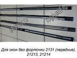 Бархотки стекла горизонтальные 21213 внутренние и наружные в комплекте с мет.молдингом на Ниву без форточки