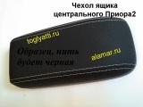 Чехол подлокотника (ящика вещевого центрального) кожа черная, черная нить Приора2