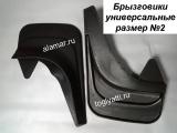 Фартук крыла (брызговики) Универсальный размер N2
