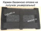 Карман багажного отсека на липучках универсальный (липучка на ковровые покрытия)