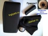 Комплект: Чехол подлокотника Приора1+Рукоятки ручного тормоза и КПП Приора1 (2110 с прямоугольным посадочным местом)+чехол кожа черная, серая нить+алгаритм серый (без рамки)
