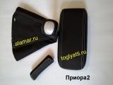 Комплект: Чехол подлокотника Приора2+Рукоятки ручного тормоза и КПП трос привод на Приору2 +чехол кожа черная, серая нить+алгаритм серый  (без рамки)