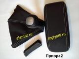 Комплект: Чехол подлокотника Приора2+Рукоятки ручного тормоза и КПП тяговый (не тросовый) привод на Приору2 +чехол кожа черная, серая нить+алгоритм серый  (без рамки)