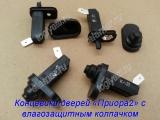 Кнопка (концевик) Приора2 с колпачком. Приора, 2110, Самара, Lada 4x4, Классика