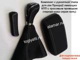 Комплект кожа с рукояткой Vesta хром на Приора2 с троссовой кпп: Чехол подлокотника Приора2+Рукоятки ручного тормоза и КПП Vesta троссовый привод на Приору2 +чехол кожа черная
